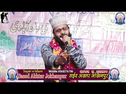 Dil Tadap ne Laga Aankh Rone Lagi ~ शायर ने दिल को तार तार कर दिया,, Voice - Saeed Akhtar Jokhanpuri