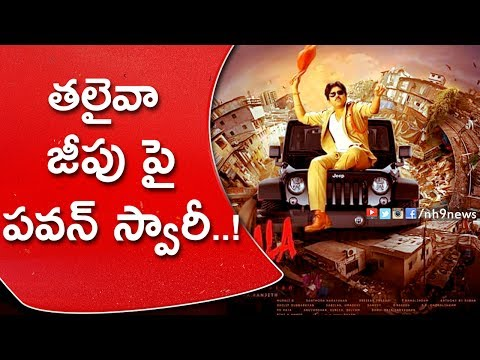 Thumbnail: Power Star Pawan Kalyan On Rajinikanth's Kaala Movie First Look Jeep | NH9 News