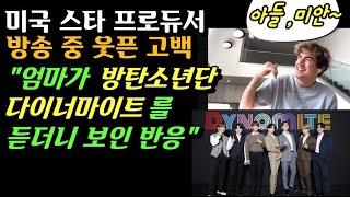 "[BTS 해외스타반응] ""아들, 미안~&quo…"