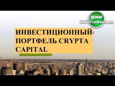 Инвестиционный портфель Crypta Capital. Интересный криптовалютный