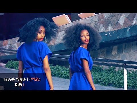 Tesfaye Tilahun - Dehna | ደህና - New Ethiopian Music 2017 (Official Video)