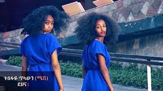 Tesfaye Tilahun - Dehna ደህና (Amharic)