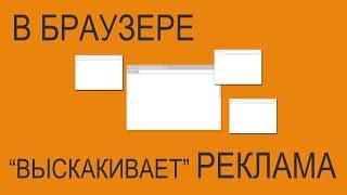 В браузере выскакивает реклама в всплывающих окнах(Более подробно о том, как избавиться от всплывающей рекламы — http://remontka.pro/reklama-v-brauzere/ Всем привет, если у..., 2014-06-21T10:55:17.000Z)