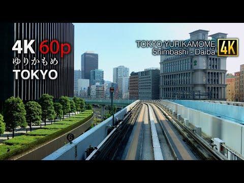 Tokyo, Japan,  Yurikamome FrontView 4K 60fps UHD (Shimbasi - Daiba) - ゆりかもめ/東京