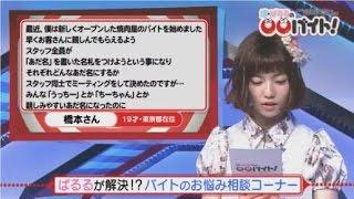 AKB48 島崎遥香『淳・ぱるるの○○バイト』 2015年6月16日 FULL SKE48 NMB...