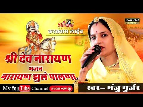 श्री देव नारायण भजन ,नारायण झूले पालने singer - Manju Gurjar