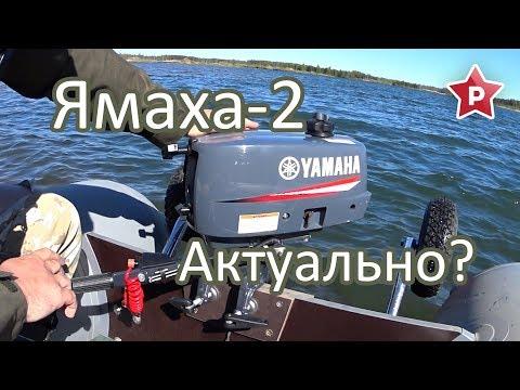 Yamaha (Ямаха) 2-DMHS / Когда актуален?