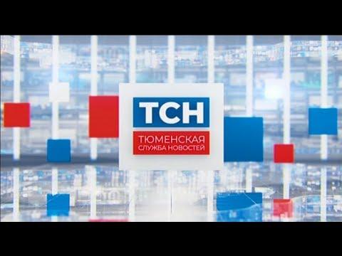 Тюменская служба новостей - вечерний выпуск 01.04.2020