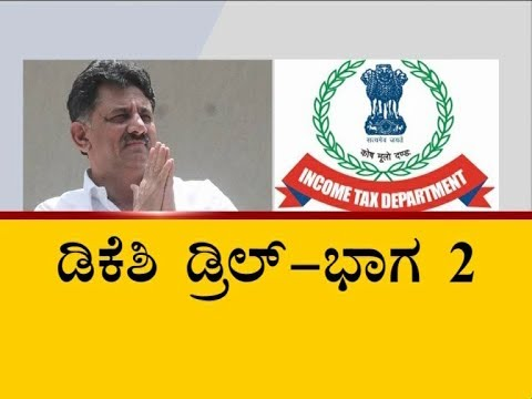Breaking News!!!! DK Shivakumar Receives Another Notice from Income Tax Department!!
