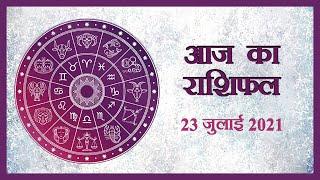 Horoscope | जानें क्या है आज का राशिफल, क्या कहते हैं आपके सितारे | Rashiphal 23 July 2021