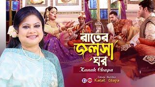 Rater jolsha ghore by Kanak Chapa