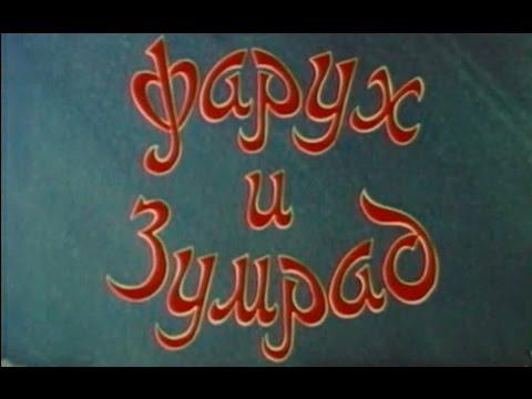 Фарух и Зумрад 1984 Узбекфильм