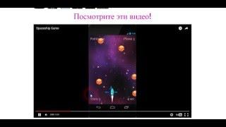 Урок создания игр и приложений для Android