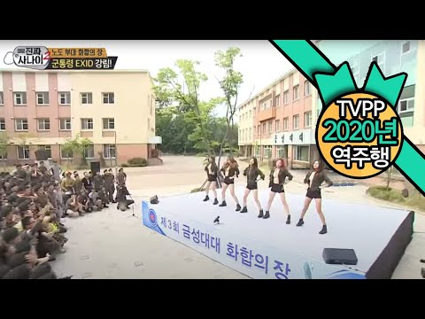 Free Download 【tvpp】 Exid - Visiting The Army For The Performance, 이엑스아이디- 군 위문 공연 @ Real Man Mp3 dan Mp4