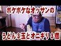 ボケたオッサンのうどん3玉とオニギリ3個【大盛り】【飯動画】
