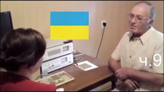 Результаты лечения гомеопатией с 1992 года – Юзеф Криницкий ч9