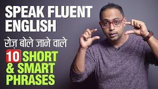 10 Short & Smart Phrases to Speak Fluent English in Daily Conversations | English Speaking Practice