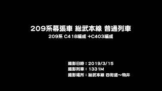 【4K】209系 幕張車 総武本線 普通列車