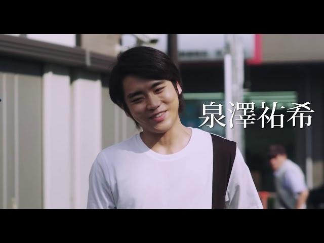 映画『なれない二人』予告編