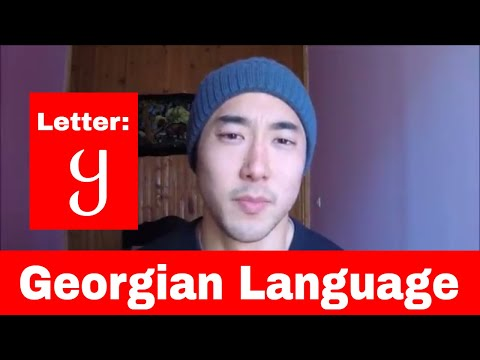 Learn Georgian Language Pronunciation - That