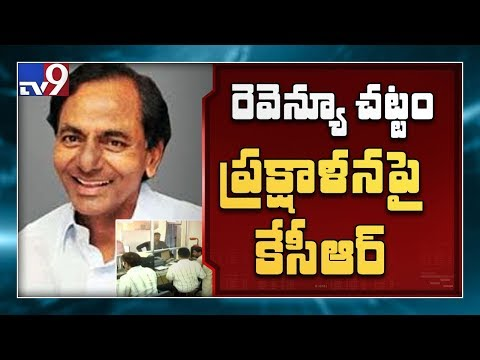 CM KCR holds meeting with district collectors - TV9