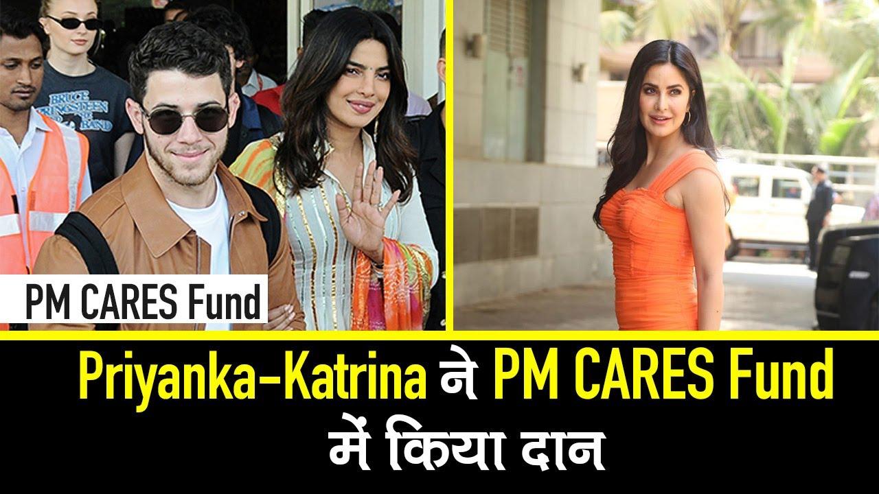 Priyanka Chopra-Katrina Kaif ने मदद के लिए बढ़ाएं हाथ, PM CARES Fund में किया दान