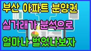 부산 아파트분양권 실거래가 분석으로 차익을 알아보자