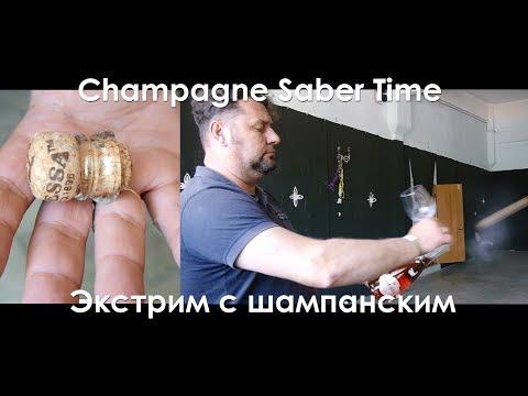 Champagne Saber Time - Как открыть шампанское? (лайфхак с бутылкой и бокалом)