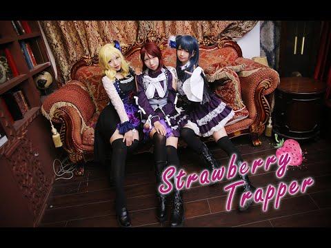【秘鏡】Strawberry Trapper 踊ってみた