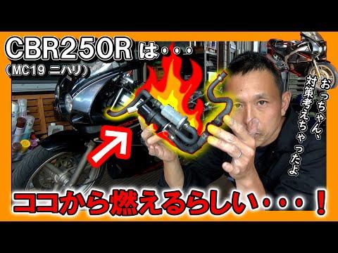 【CBR250R⑥】俺のニハリは燃やさない! ≪MC19 炎上問題≫ 車両火災の原因「燃料ポンプ」を取り外すという暴挙に出てみた結果!!