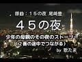 【替え歌】45の夜「15の夜」の少年の母親のその夜のストーリー(2番の途中でつながる)