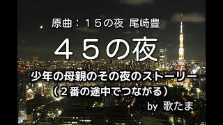 尾崎豊さん「15の夜」の、少年の母親のその夜のストーリーを作ってみ...