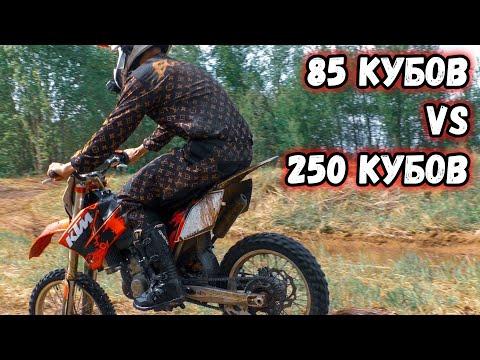 KTM SX 85 за 88к! ПРОТИВ КИТАЙЦА 250 Обзор