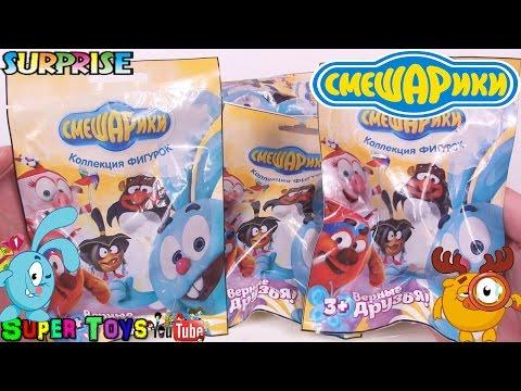 Видео: Новые Смешарики пакетики с игрушкой сюрпризSmeshariki Unpacking surprise blind bags toys