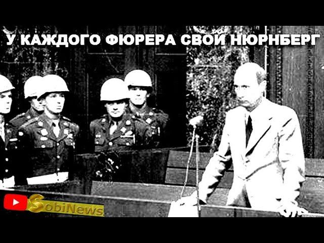 Кто будет судить Пyтина? Юрий Шулипа на SobiNews.