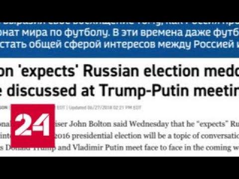 """Помпео: Трамп верит, что Россия вернется в """"Большую семерку"""" - Россия 24"""