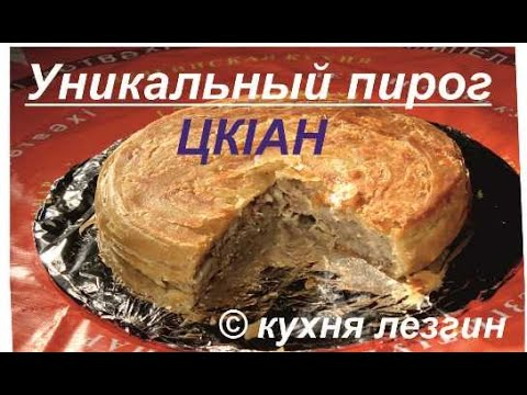Супер пирог, уникальный вкус-ЦIКАН, секрет приготовление, состав, лезгинская кухня, ВИДЕО МЕНЮ_SKAN