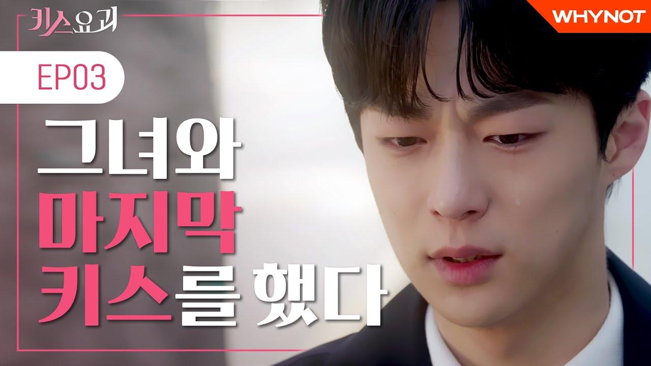 전남친을 못 잊는 이유 [키스요괴] EP03 사람들이 슬픈 이유 | ENG SUB