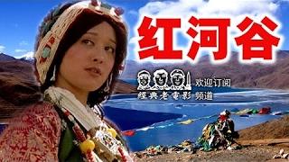 (HD720P)藏地传奇【红河谷】 宁静 邵兵 中国经典怀旧电影 Chinese classical movie
