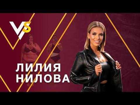 Звезда Инстаграм Лилия Нилова: как похудеть на 90 кг, заработать денег и уехать в Калифорнию