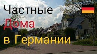 Частные дома в Германии/ Германия Julia Sonnenschein(Прогулка в один из майских дней. Новые дома северной Германии. Сколько стоит новый дом в Германии. Приятно..., 2015-05-09T16:53:24.000Z)