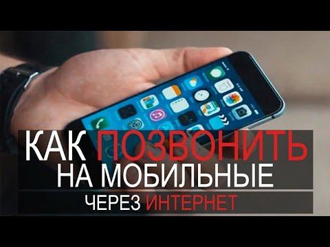 Как набрать на мобильный через интернет