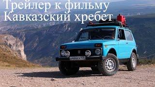 Нива экспедиция Кавказский хребет