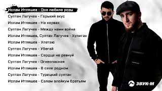Ислам Итляшев Султан Лагучев – Сборник лучших песен 2021