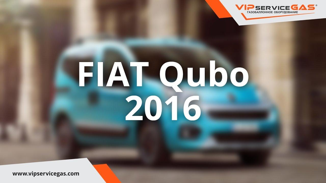 Fiat Qubo 1.4л 75HP 2016 - ГБО OMVL-Установка ГБО 4 поколения ВИПсервисГАЗ Харьков