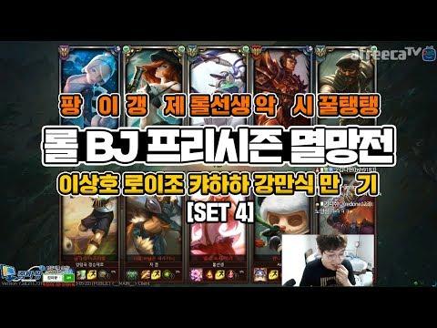 [이상호] 프리시즌 롤 BJ 멸망전 (SET 4) / 상레쉬 vs 악시 티모. 서폿 차이 실화냐?, League of Legends