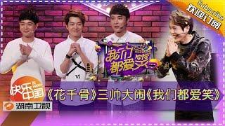 《我们都爱笑》20150917期:《花千骨》三帅大闹现场 Laugh Out Loud: 3 Handsome Actors Are Here【湖南卫视官方版1080P】