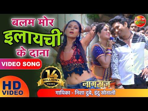 Balam Mor Elaichi Ke Dana   बलम मोर इलाइची के दाना   Naagraaj Bhojpuri Movie Full Video Song 2018