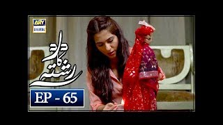 Dard Ka Rishta Episode 65 - 25th July 2018 - ARY Digital Drama