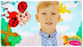 Рідна Україна - пісня про батьківщину - З любов'ю до дітей